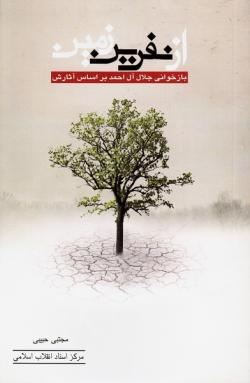 از نفرین زمین (بازخوانی جلال آل احمد بر اساس آثارش)