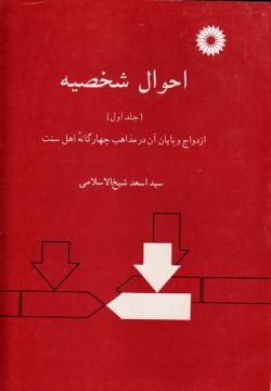 احوال شخصیه - جلد اول: ازدواج و پایان آن در مذاهب چهارگانه اهل سنت