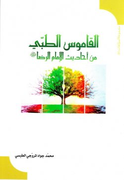 القاموس الطبی من أحادیث الامام الرضا (ع)