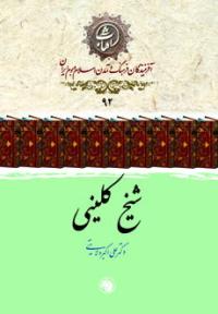 آفتاب معرفت (آفرینندگان فرهنگ و تمدن اسلام و بوم ایران) 92: شیخ کلینی