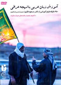 لوح فشرده نرم افزار آموزش زبان عربی با لهجه عراقی
