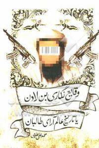 وقایع نگاری بن لادن یا تاریخ عالم آرای طالبان