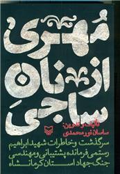 مهری از نان ساجی: سرگذشت و خاطرات شهید ابراهیم رستمی فرمانده پشتیبانی و مهندسی جنگ جهاد استان کرمانشاه