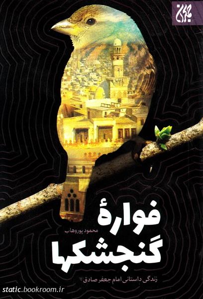 فواره گنجشک ها: زندگی داستانی امام جعفر صادق (علیه السلام)