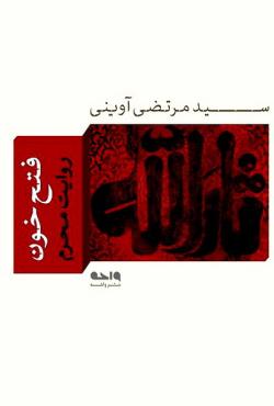 فتح خون: روایت محرم
