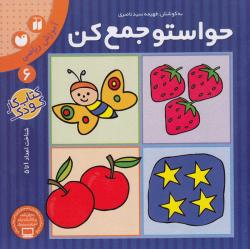 حواستو جمع کن - جلد ششم: آموزش ریاضی؛ شناخت اعداد 1 تا 5