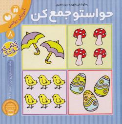 حواستو جمع کن - جلد هشتم: آموزش ریاضی؛ شمارش و ترتیب اعداد 1 تا 9