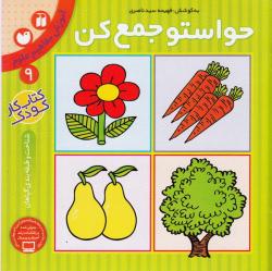 حواستو جمع کن - جلد نهم: آموزش مفاهیم علوم؛ شناخت و طبقه بندی گیاهان