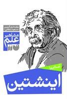 آشنایی با مشاهیر علم: آشنایی با اینشتین