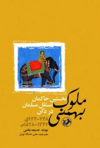 ملوک بهمنی: نخستین حاکمان مستقل مسلمان در دکن (748 - 934ق./ 1347 - 1528م.)