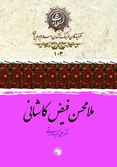 آفتاب معرفت (آفرینندگان فرهنگ و تمدن اسلام و بوم ایران) 103: ملامحسن فیض کاشانی