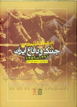 فرهنگ فیلم های جنگ و دفاع ایران 1391 - 1359