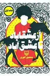 ارادت یک کمونیست به امام رضا (ع) در «از عشقاباد تا عشق آباد»