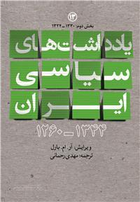 یادداشت های سیاسی ایران (1344-1260) - جلد سیزدهم (1330-1324): بخش دوم
