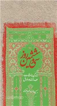 سی و ششمین روز (زندگینامه شهید عبدالله صادق)