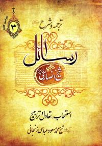 ترجمه و شرح رسائل شیخ انصاری - جلد سوم: استصحاب، تعادل و تراجیح