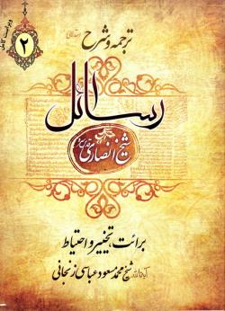 ترجمه و شرح رسائل شیخ انصاری - جلد دوم: برائت، تخییر و احتیاط