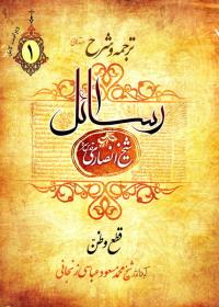 ترجمه و شرح رسائل شیخ انصاری - جلد اول: قطع و ظن