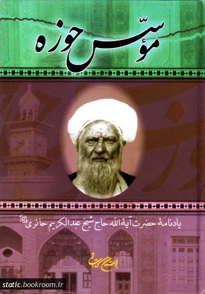 موسس حوزه: یادنامه حضرت آیه الله حاج شیخ عبدالکریم حائری (قدس سره)