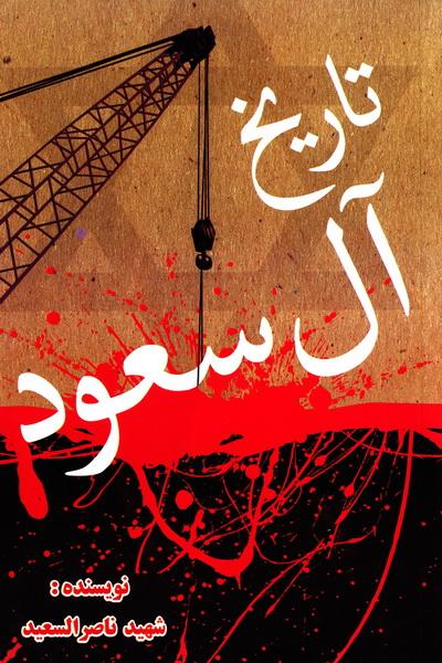 تاریخ آل سعود برگرفته از جلد اول کتاب تاریخ آل سعود