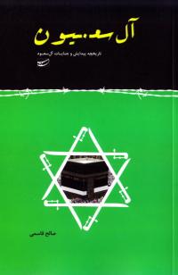 آل سعیون: تاریخچه پیدایش و جنایات آل سعود