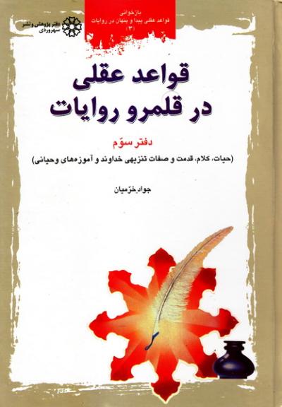 قواعد عقلی در قلمرو روایات - جلد سوم: حیات، کلام، قدمت و صفات تنزیهی خداوند و آموزه های وحیانی