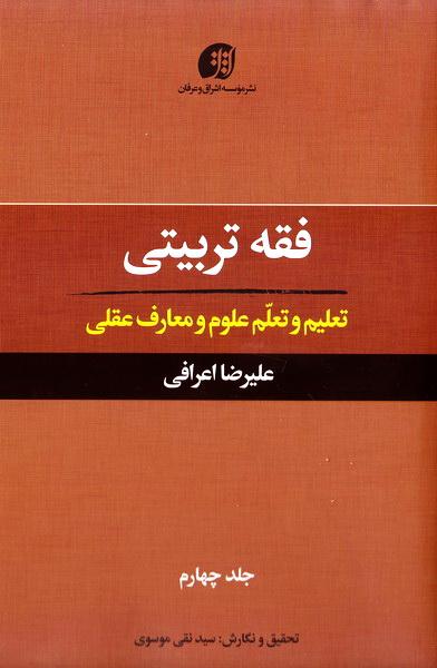 فقه تربیتی - جلد چهارم: تعلیم و تعلم علوم و معارف عقلی