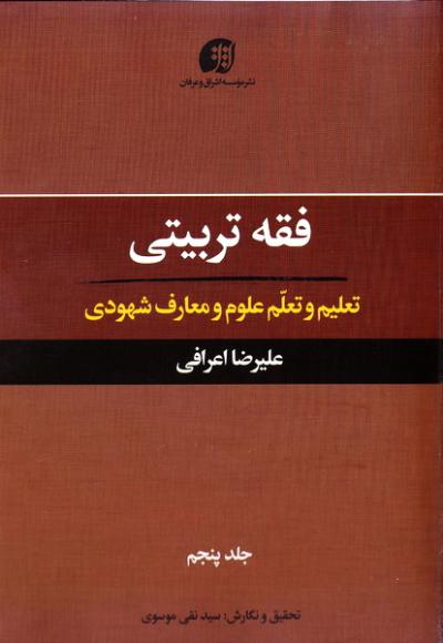 فقه تربیتی - جلد پنجم: تعلیم و تعلم علوم و معارف شهودی