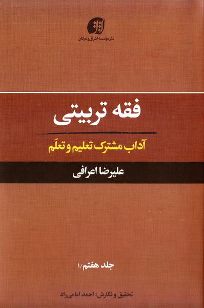 فقه تربیتی - جلد هفتم (بخش اول): آداب مشترک تعلیم و تعلم