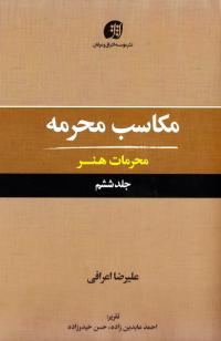 مکاسب محرمه - جلد ششم: محرمات هنر