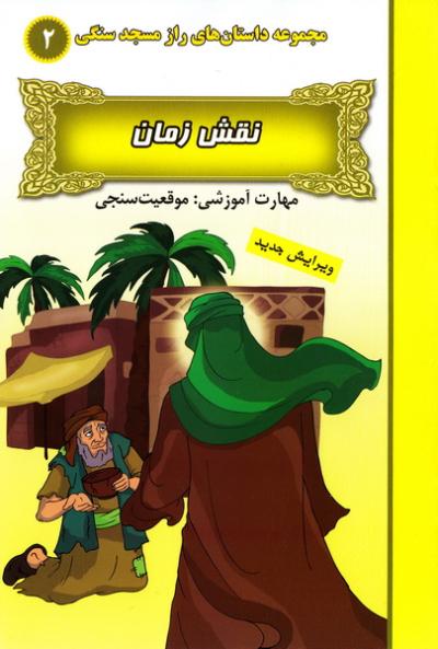 مجموعه داستان های راز مسجد سنگی - جلد دوم: نقش زمان (مهارت آموزشی: موقعیت سنجی)