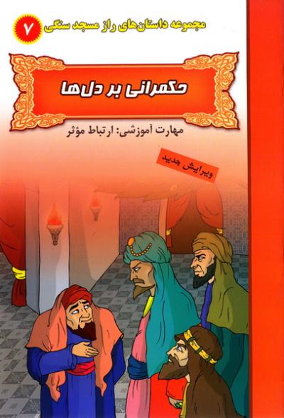مجموعه داستان های راز مسجد سنگی - جلد هفتم: حکمرانی بر دل ها (مهارت آموزشی: ارتباط موثر)