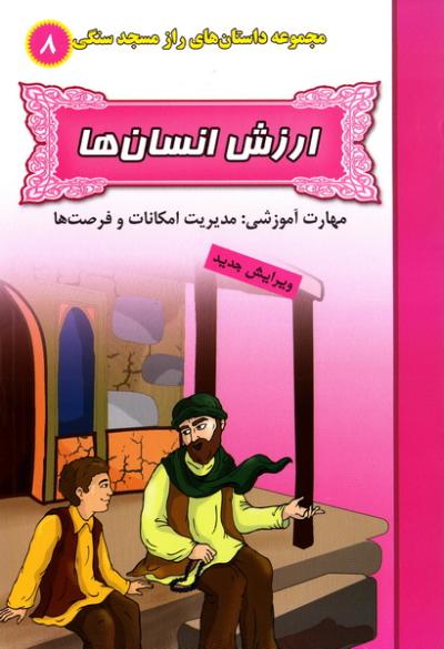 مجموعه داستان های راز مسجد سنگی - جلد هشتم: ارزش انسان ها (مهارت آموزشی: مدیریت امکانات و فرصت ها)