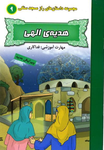 مجموعه داستان های راز مسجد سنگی - جلد نهم: هدیه ی الهی (مهارت آموزشی: فداکاری)