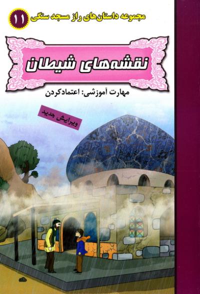 مجموعه داستان های راز مسجد سنگی - جلد یازدهم: نقشه های شیطان (مهارت آموزشی: اعتماد کردن)