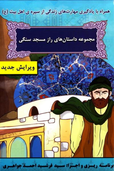 مجموعه داستان های راز مسجد سنگی (دوره دوازده جلدی)