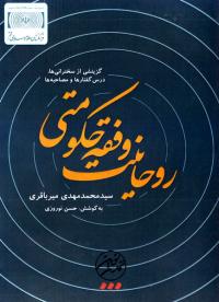 لوح فشرده نرم افزار چند رسانه ای روحانیت و فقه حکومتی: گزارشی از سخنرانی ها، درس گفتارها و مصاحبه ها