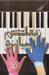 معلم پیانو