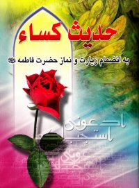 حدیث شریف کساء به انضمام زیارت و نماز حضرت زهرا (ع)