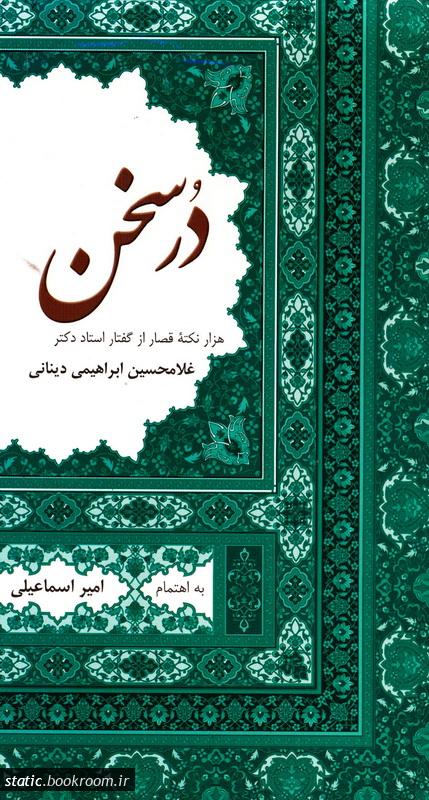 در سخن: هزار نکته قصار از گفتار استاد دکتر غلامحسین ابراهیمی دینانی