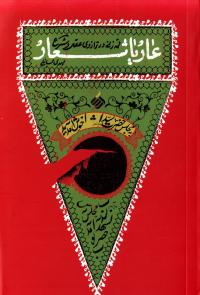 عار یا شعار: قمه زنی در ترازوی عقل و شرع