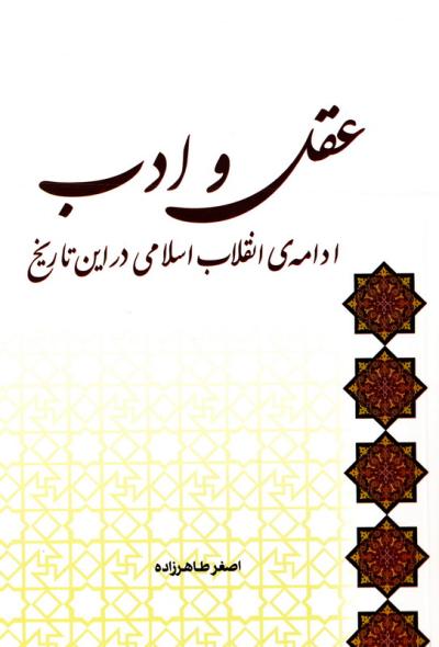 عقل و ادب ادامه ی انقلاب اسلامی در این تاریخ