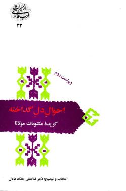 احوال دل گداخته: گزیده مکتوبات مولانا