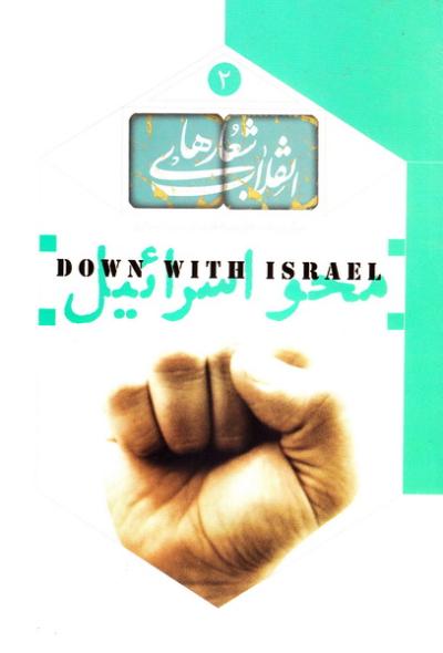شعارهای انقلاب - جلد دوم: کتاب محو اسرائیل