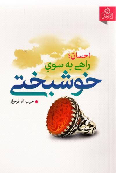 معرفی کتابی درباره احسان و سخاوت پیامبر (ص)