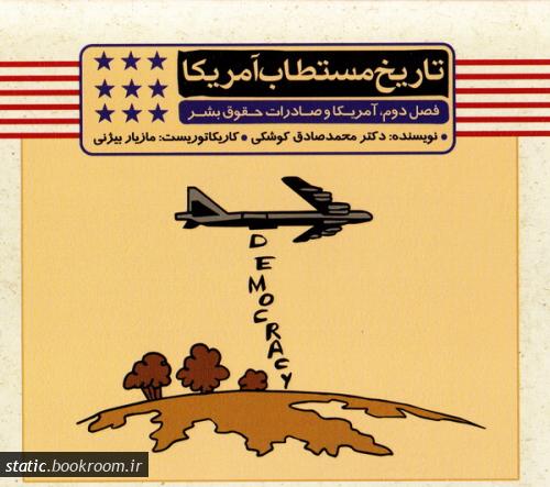 فلش کارت تاریخ مستطاب آمریکا - فصل دوم: آمریکا و صادرات حقوق بشر