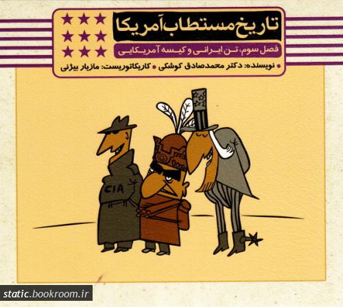 فلش کارت تاریخ مستطاب آمریکا - فصل سوم: تن ایرانی و کیسه آمریکایی
