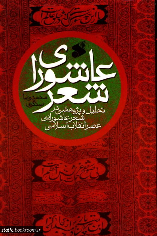 عاشورای شعر: تحلیل و پژوهشی در شعر عاشورایی عصر انقلاب اسلامی
