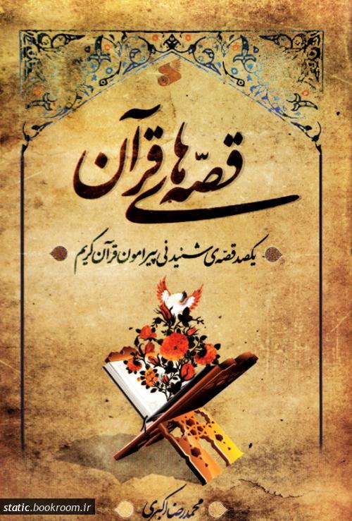قصه های قرآن: یکصد داستان شنیدنی پیرامون قرآن کریم