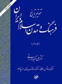 تقویم تاریخ فرهنگ و تمدن اسلام و ایران - جلد دوم